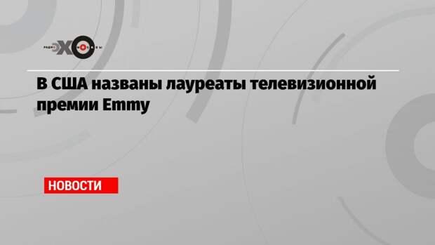 В США названы лауреаты телевизионной премии Emmy