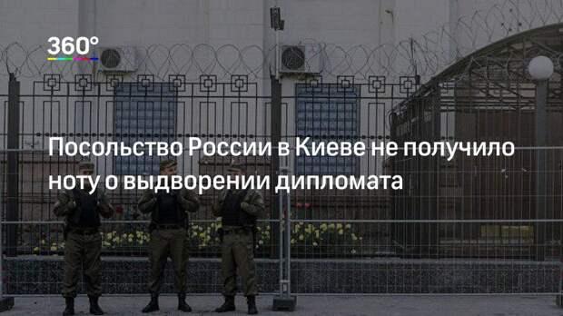 Посольство России в Киеве не получило ноту о выдворении дипломата