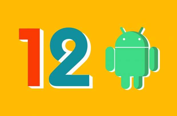 В бета-версии ОС Android 12 нашли неожиданные функции