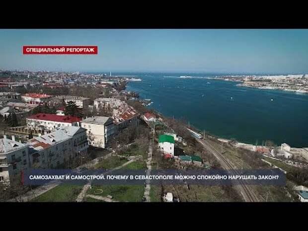 Под угрозой оползня: как уголок старого Севастополя обрастает уродливой застройкой. Серия 3