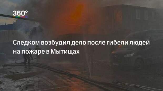 Следком возбудил дело после гибели людей на пожаре в Мытищах