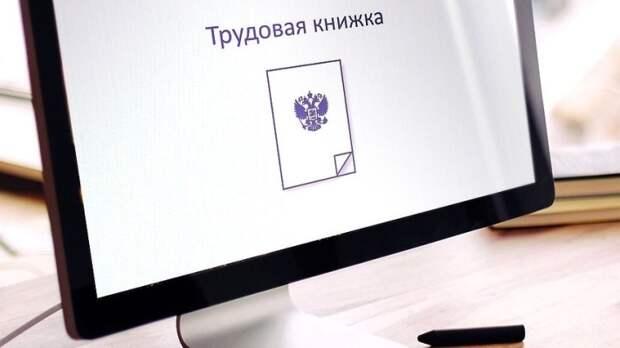 Принимать на работу с 1 января 2021 года в РФ будут только по электронной трудовой книжке