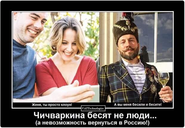 Чичваркина злят не люди, а невозможность вернуться в Россию