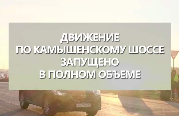 Развожаев открыл движение по неизвестному севастопольцам шоссе