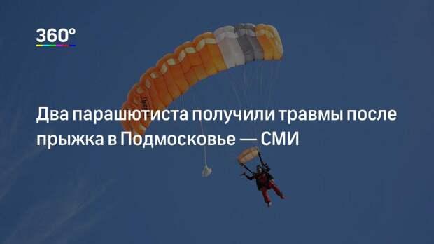 Два парашютиста получили травмы после прыжка в Подмосковье— СМИ