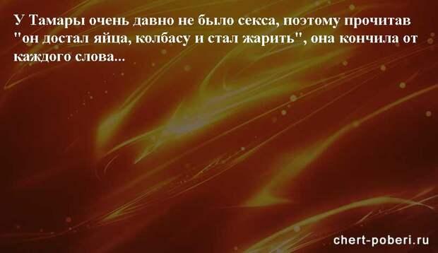Самые смешные анекдоты ежедневная подборка chert-poberi-anekdoty-chert-poberi-anekdoty-51591112082020-11 картинка chert-poberi-anekdoty-51591112082020-11