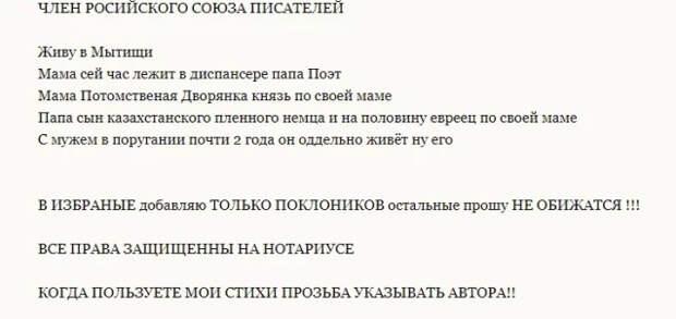 """""""Я вся в просрации кагбуд- то"""" - взошло новое солнце русской поэзии!"""