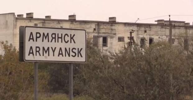 В Армянске не зафиксировали превышения хлористого водорода и серистого ангидрида