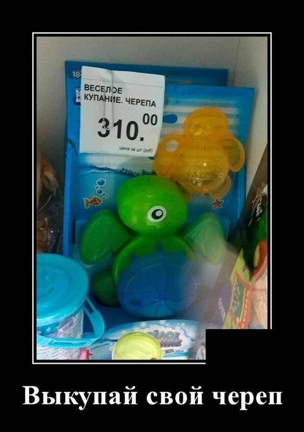 Демотиватор про странные игрушки