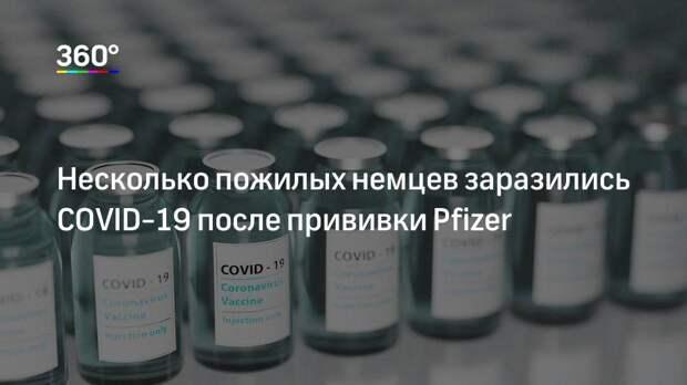 Несколько пожилых немцев заразились COVID-19 после прививки Pfizer