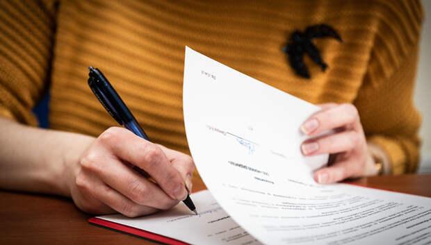 В Подмосковье утвердили график работы приемной правительства региона на декабрь