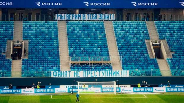 Пустые трибуны— главный фанатский перфоманс 2019-го. Поддержали Тула, «Зенит», «Динамо» и«Локо»
