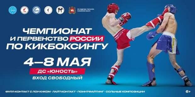 Челябинск впервые примет чемпионат России по кикбоксингу