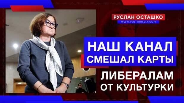 Команда «Политической России» смешала карты либералам от культурки