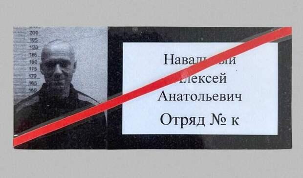 Алексей Навальный прекратил 24-дневную голодовку
