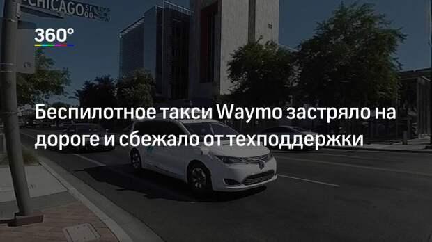 Беспилотное такси Waymo застряло на дороге и сбежало от техподдержки