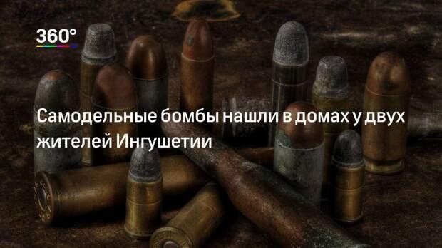 Самодельные бомбы нашли в домах у двух жителей Ингушетии