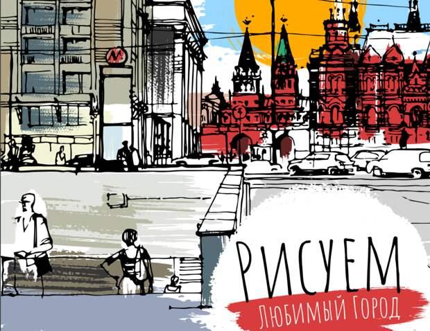 Юные художники из Щукина нарисуют любимый город