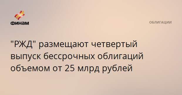 """""""РЖД"""" размещают четвертый выпуск бессрочных облигаций объемом от 25 млрд рублей"""