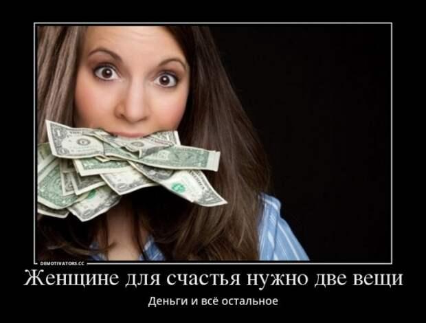 """Какая """"логика"""" у женщин, считающих, что мужчина """"должен"""" зарабатывать 100 тысяч рублей и больше"""
