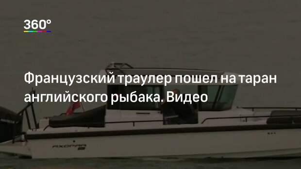 Французский траулер пошел на таран английского рыбака. Видео
