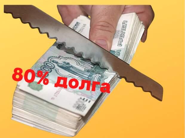 Как выкупить свой долг у банка с дисконтом? Инструкция для применения