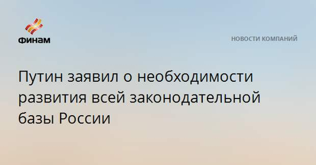 Путин заявил о необходимости развития всей законодательной базы России