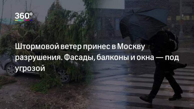 Штормовой ветер принес в Москву разрушения. Фасады, балконы и окна— под угрозой
