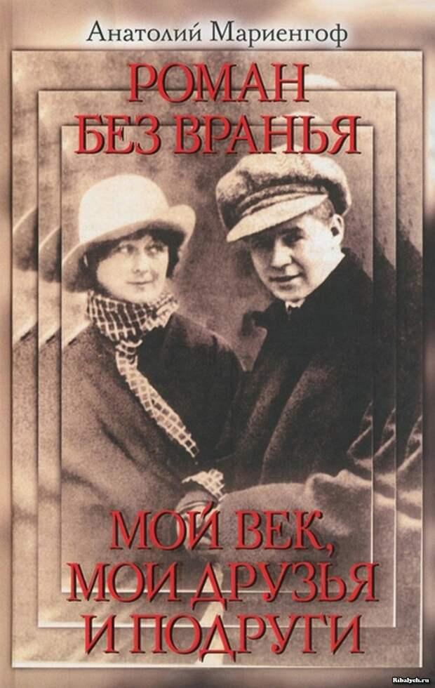 Как Мариенгоф и Есенин устроили одну поэтессу греть им постель