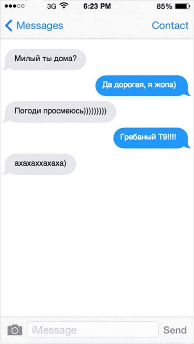 Эти прикольные смс-переписки заставят ваши щеки поработать от смеха (надеюсь:)