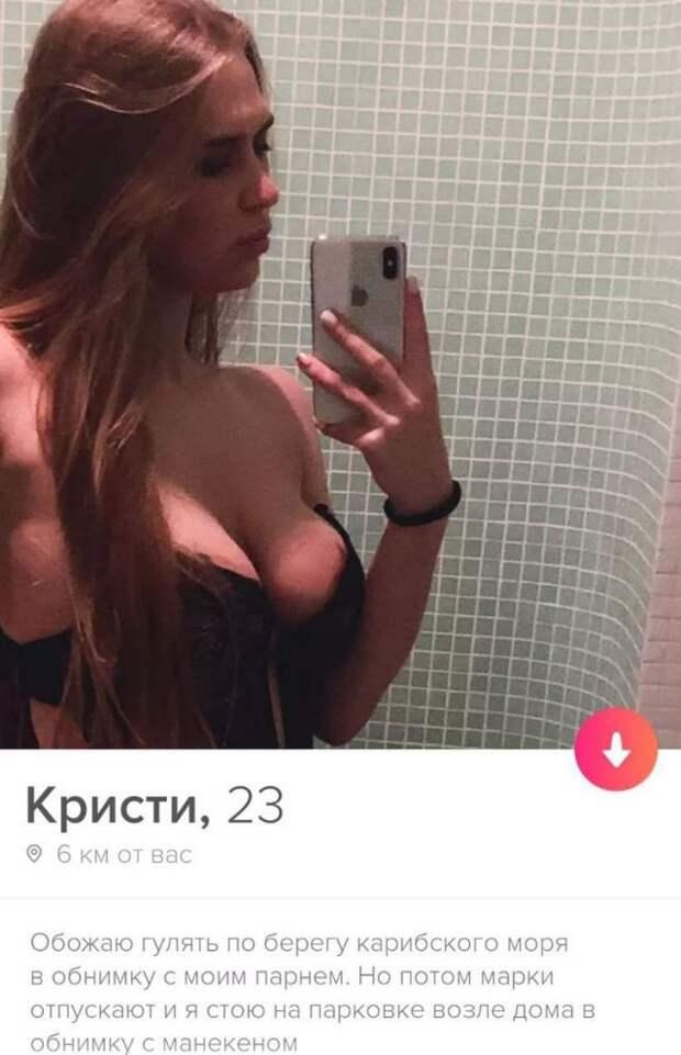 Кристин из Tinder демонстрирует грудь