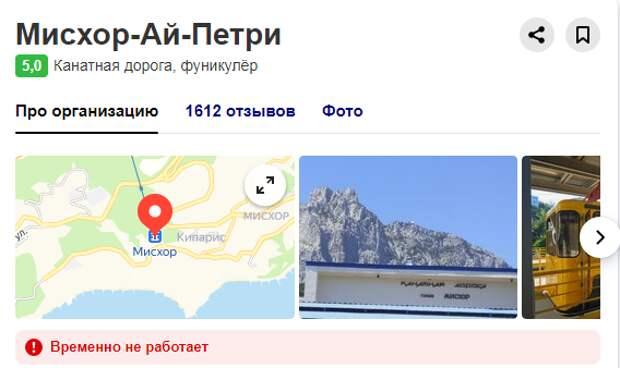 В Крыму из-за плохой погоды на один день закрыли канатную дорогу «Мисхор – Ай-Петри»