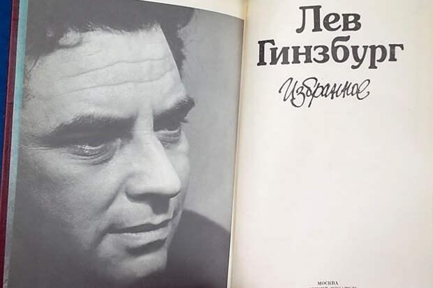 Со дня смерти Льва Гинзбурга прошло 40 лет