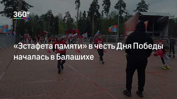 «Эстафета памяти» в честь Дня Победы началась в Балашихе