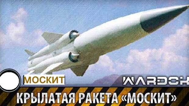 Крылатая ракета Москит.  Убийца авианосцев.