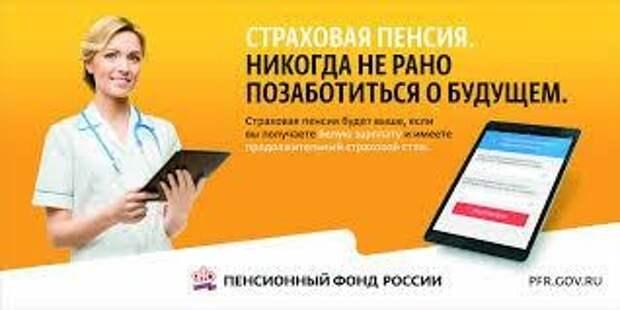 Пенсионный фонд информирует — Управление социальной политики Губкина