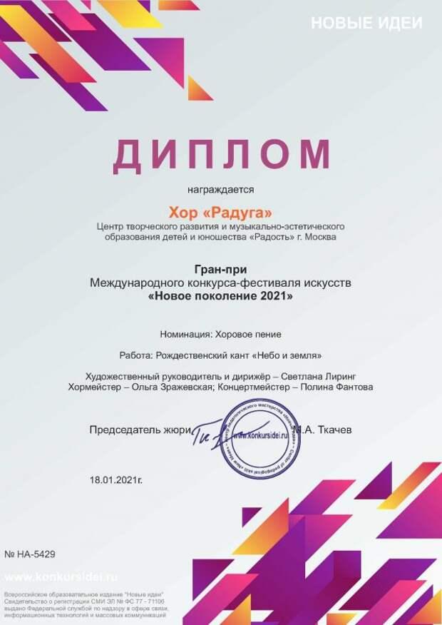 Хор «Радуга» завоевал Гран-при Международного фестиваля искусств