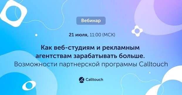 Calltouch проведет бесплатный вебинар для веб-студий и рекламных агентств
