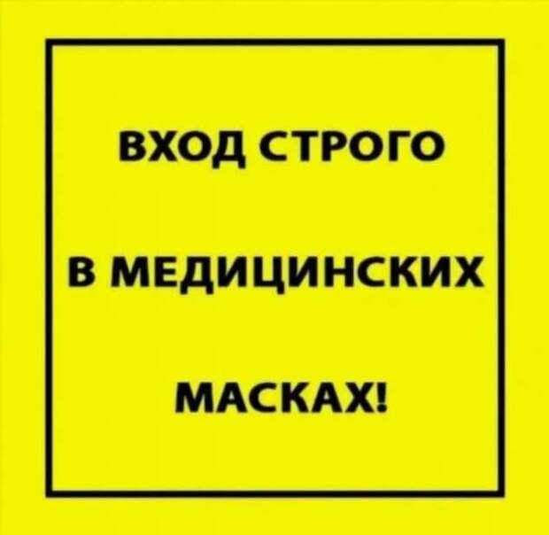 Прикольные вывески. Подборка chert-poberi-vv-chert-poberi-vv-32220303112020-9 картинка chert-poberi-vv-32220303112020-9