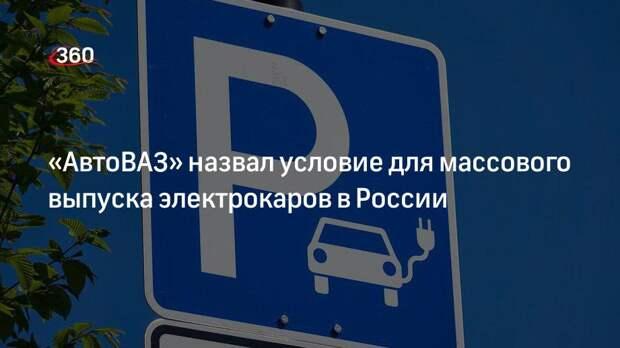 «АвтоВАЗ» назвал условие для массового выпуска электрокаров в России