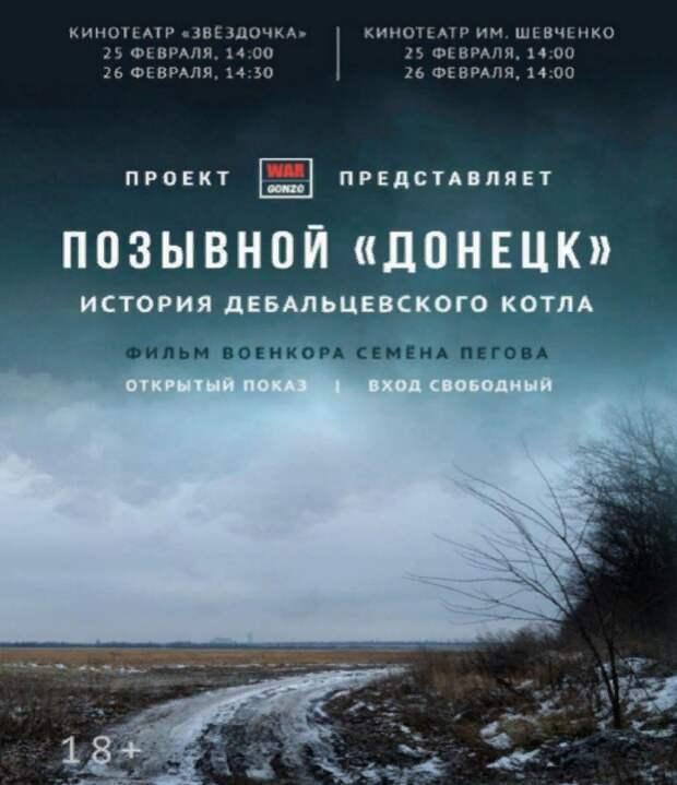 На экраны выходит фильм о разгроме украинской армии под Дебальцево