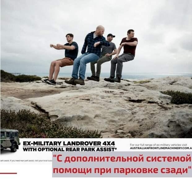 Реклама внедорожника  Lаndrover 4x4:
