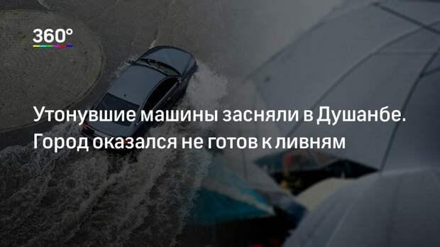 Утонувшие машины засняли в Душанбе. Город оказался не готов к ливням