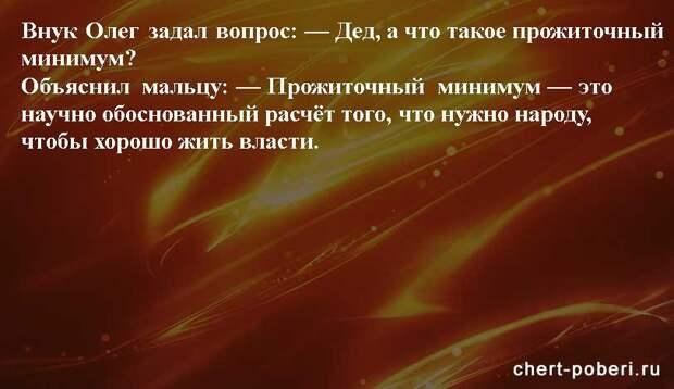 Самые смешные анекдоты ежедневная подборка chert-poberi-anekdoty-chert-poberi-anekdoty-01020617092021-19 картинка chert-poberi-anekdoty-01020617092021-19