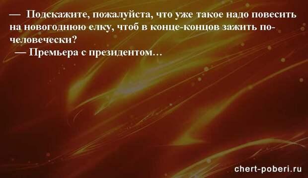 Самые смешные анекдоты ежедневная подборка chert-poberi-anekdoty-chert-poberi-anekdoty-51530603092020-19 картинка chert-poberi-anekdoty-51530603092020-19