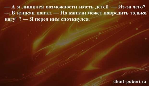 Самые смешные анекдоты ежедневная подборка chert-poberi-anekdoty-chert-poberi-anekdoty-47090625062020-4 картинка chert-poberi-anekdoty-47090625062020-4