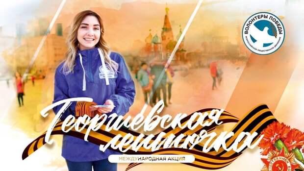 Тверская область готовится к Всероссийской акции «Георгиевская ленточка»