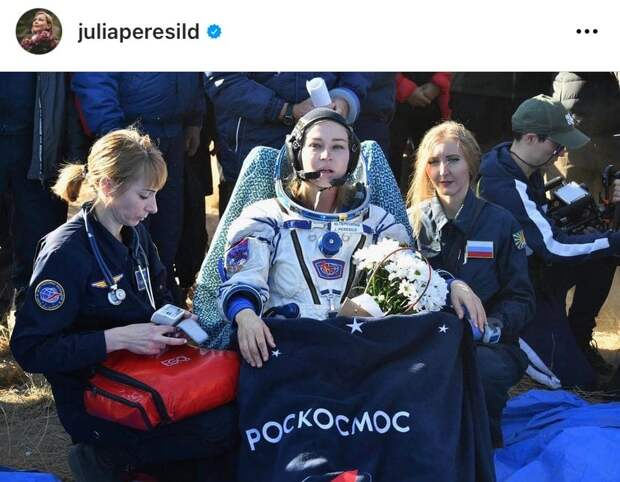 Жительница Аэропорта Юлия Пересильд вернулась из космической командировки