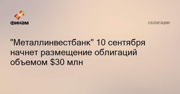 """""""Металлинвестбанк"""" 10 сентября начнет размещение облигаций объемом $30 млн"""