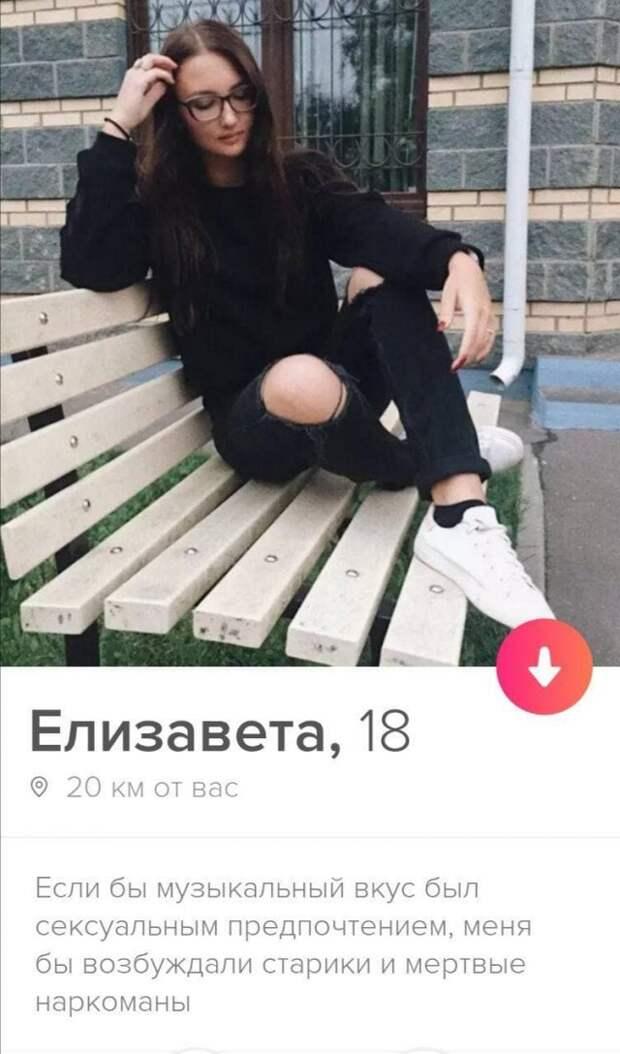 Елизавета из Tinder про музыку